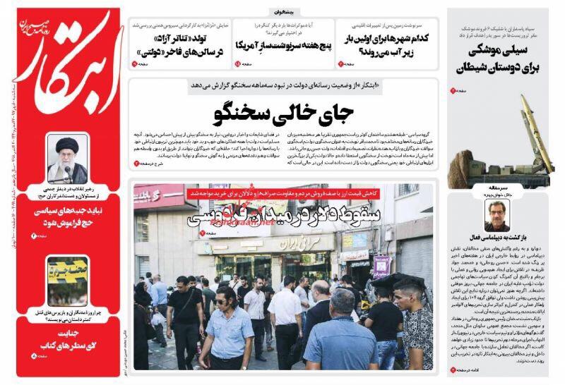 مانشيت طهران: مؤشرات سقوط الدولار وصفعة صاروخية لأعداء الشيطان 1