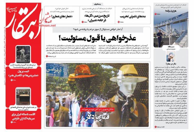 مانشيت طهران: المقامرة بأموال الشعب وتحذير من اتفاقية الحد من تبييض الأموال 5