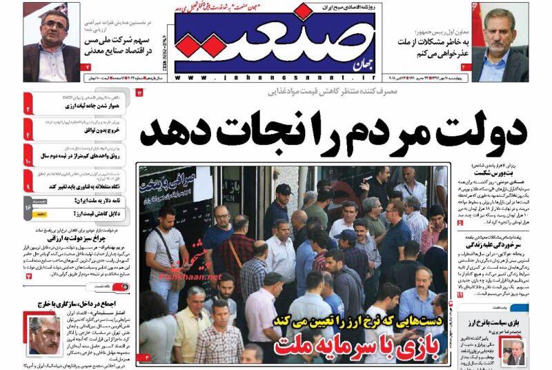 مانشيت طهران: المقامرة بأموال الشعب وتحذير من اتفاقية الحد من تبييض الأموال 4