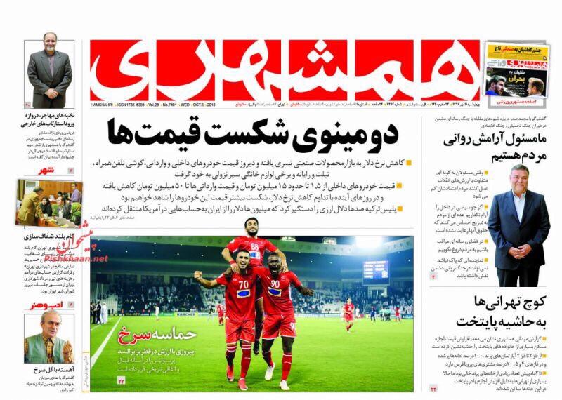 مانشيت طهران: المقامرة بأموال الشعب وتحذير من اتفاقية الحد من تبييض الأموال 3