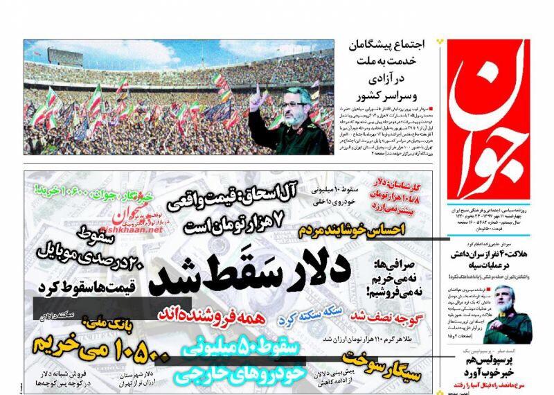 مانشيت طهران: المقامرة بأموال الشعب وتحذير من اتفاقية الحد من تبييض الأموال 2