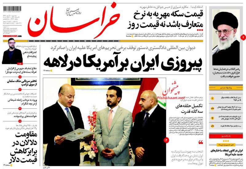 مانشيت طهران: ايران تنتصر قضائيا على أميركا والعراق يستكمل حلقات قوته 3