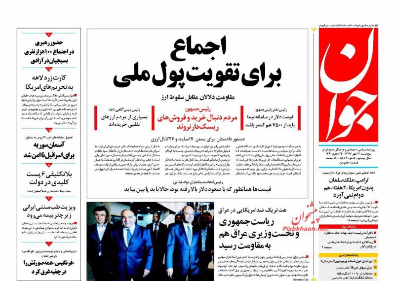 مانشيت طهران: ايران تنتصر قضائيا على أميركا والعراق يستكمل حلقات قوته 2