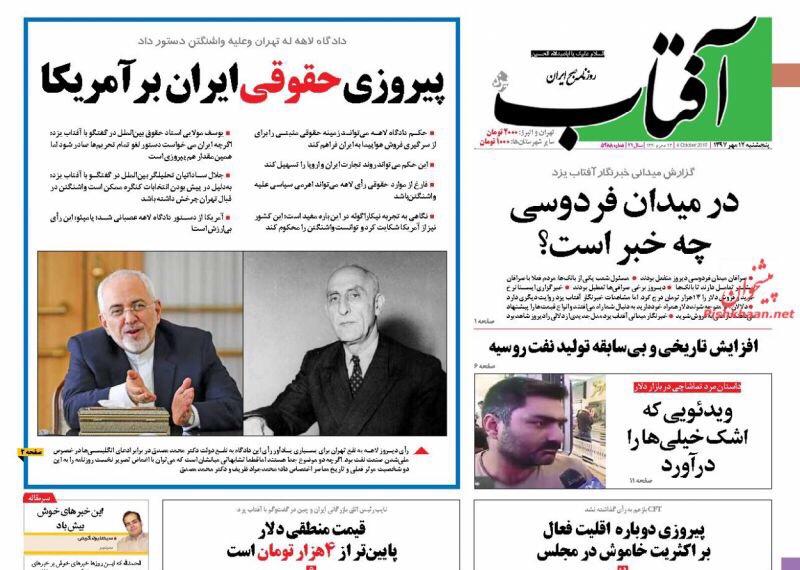 مانشيت طهران: ايران تنتصر قضائيا على أميركا والعراق يستكمل حلقات قوته 1