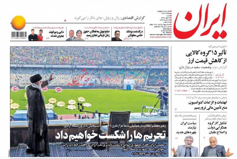 مانشيت طهران: ايران ستكسر العقوبات ويوم مصيري لسوق العملة في المجلس 6