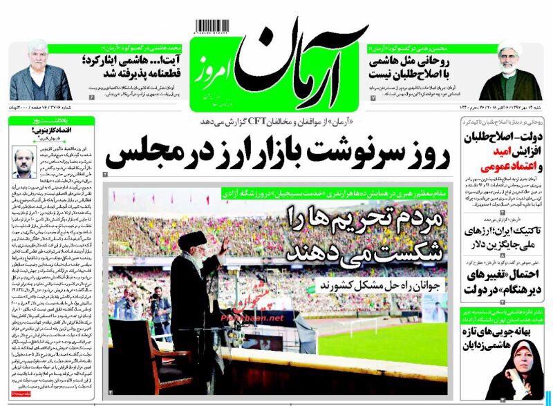 مانشيت طهران: ايران ستكسر العقوبات ويوم مصيري لسوق العملة في المجلس 4