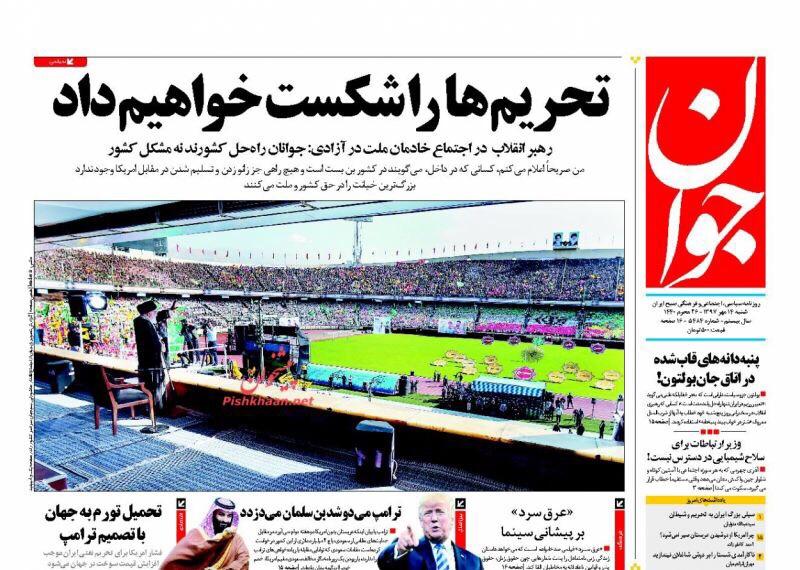 مانشيت طهران: ايران ستكسر العقوبات ويوم مصيري لسوق العملة في المجلس 3