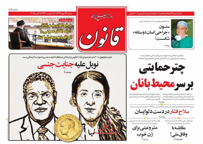 مانشيت طهران: ايران ستكسر العقوبات ويوم مصيري لسوق العملة في المجلس 2
