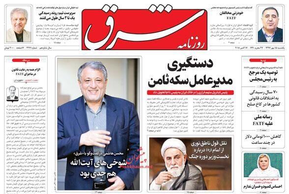 مانشيت طهران: ايران لا تثق بأميركا وكل العيون الى المجلس 4