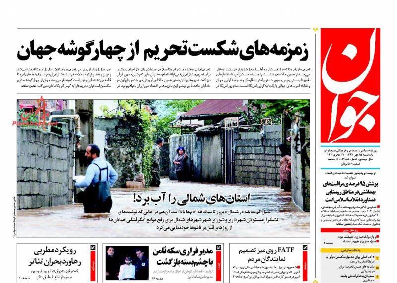 مانشيت طهران: ايران لا تثق بأميركا وكل العيون الى المجلس 3