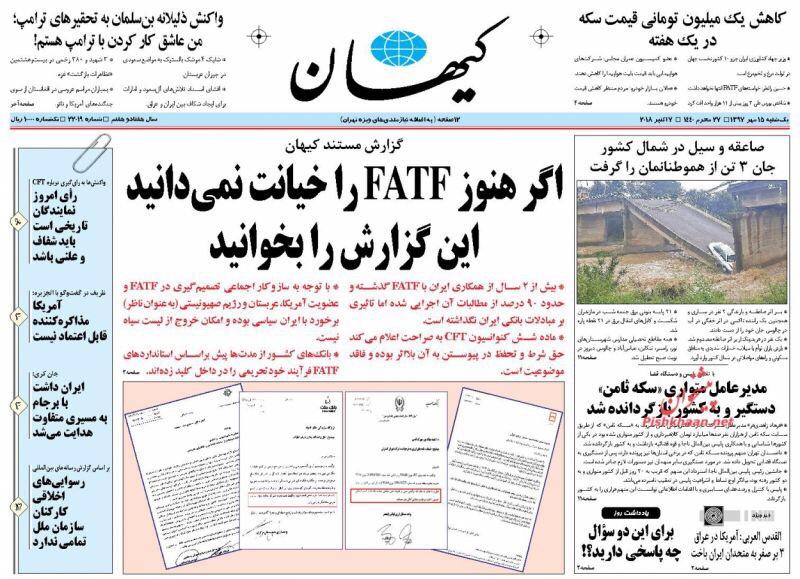 مانشيت طهران: ايران لا تثق بأميركا وكل العيون الى المجلس 2