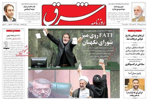 مانشيت طهران: مرور مكافحة تبييض الأموال في المجلس وإصلاحات بن سلمان 6
