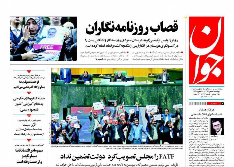 مانشيت طهران: مرور مكافحة تبييض الأموال في المجلس وإصلاحات بن سلمان 5
