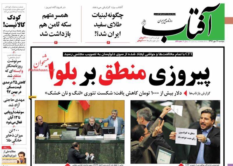 مانشيت طهران: مرور مكافحة تبييض الأموال في المجلس وإصلاحات بن سلمان 4