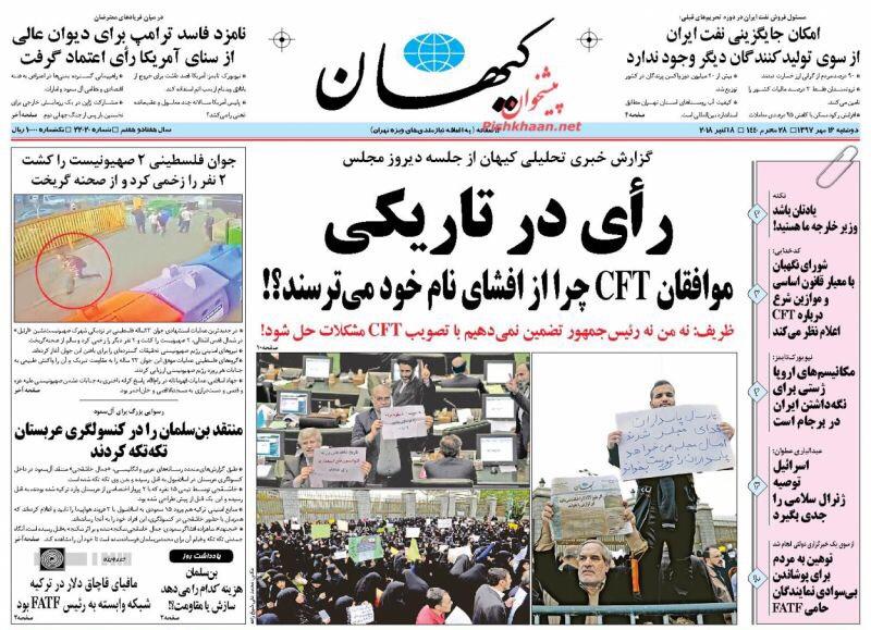 مانشيت طهران: مرور مكافحة تبييض الأموال في المجلس وإصلاحات بن سلمان 3