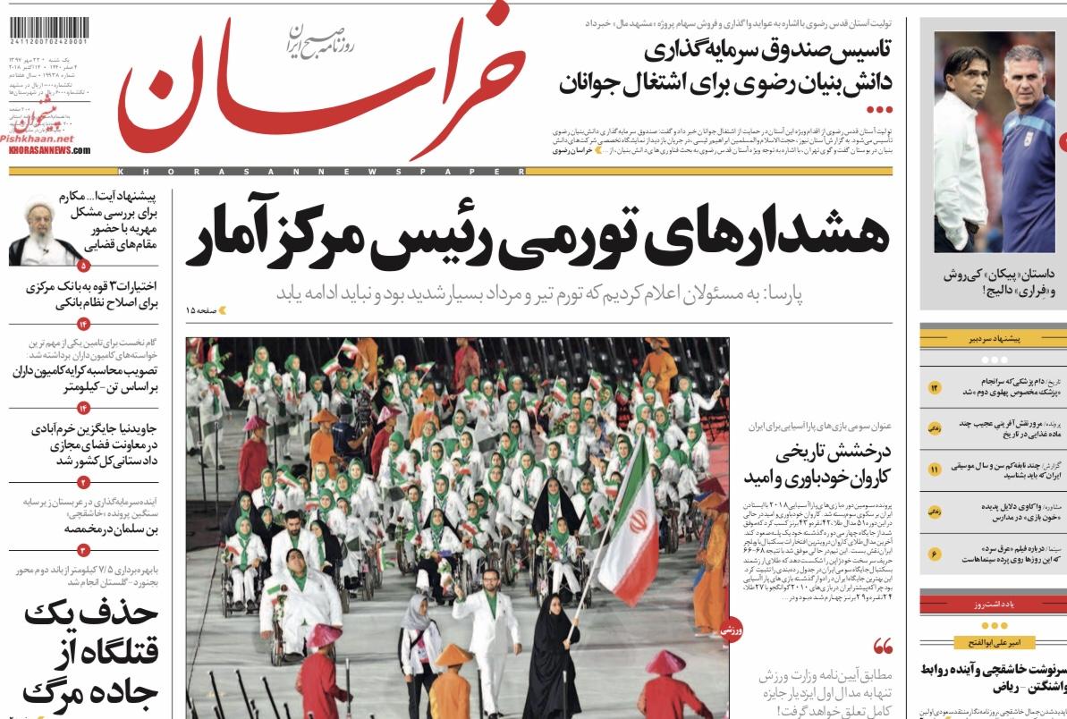 مانشيت طهران: صلاحيات لإصلاح النظام المصرفي، وهجوم على وزير في حكومة روحاني 3