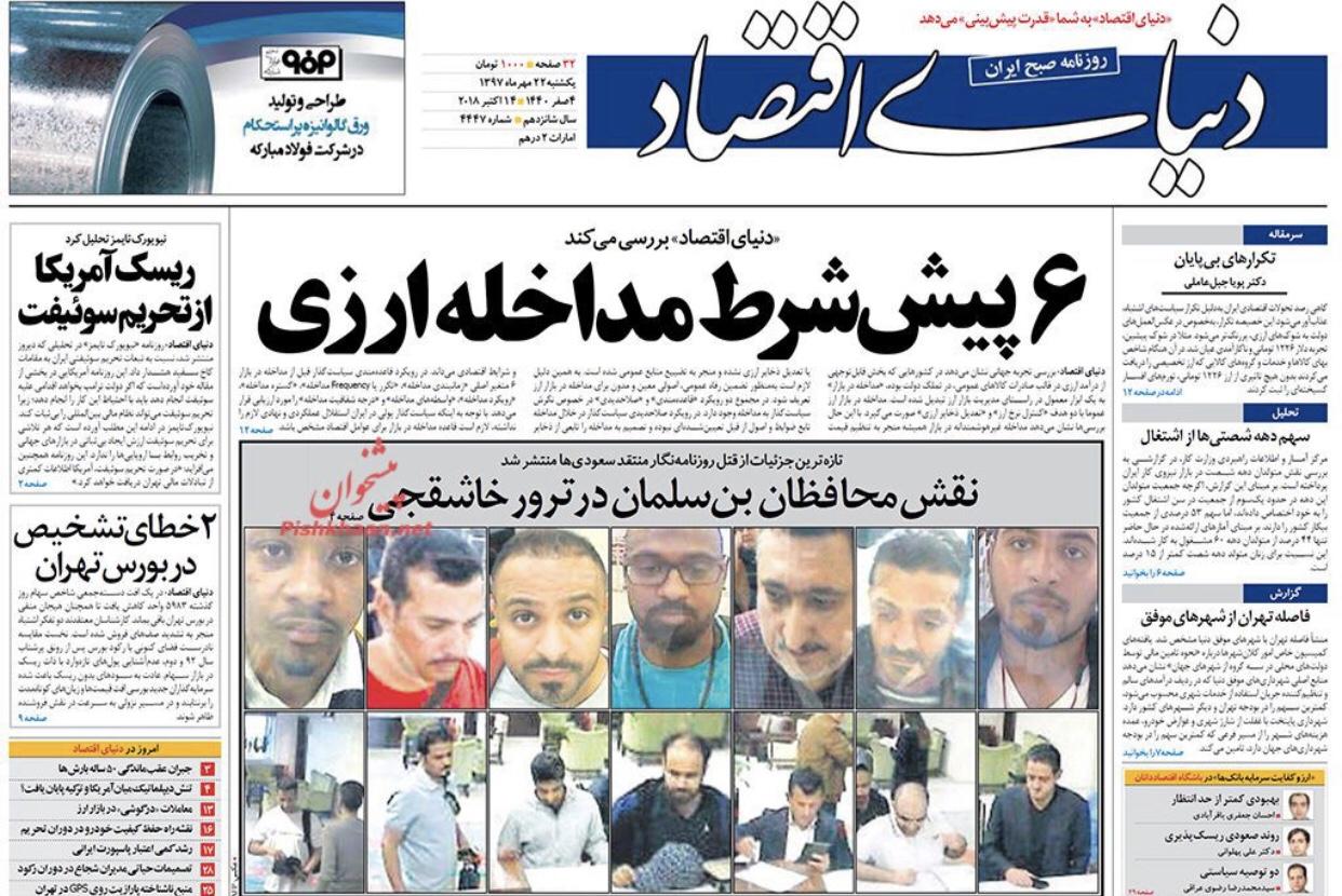 مانشيت طهران: صلاحيات لإصلاح النظام المصرفي، وهجوم على وزير في حكومة روحاني 2
