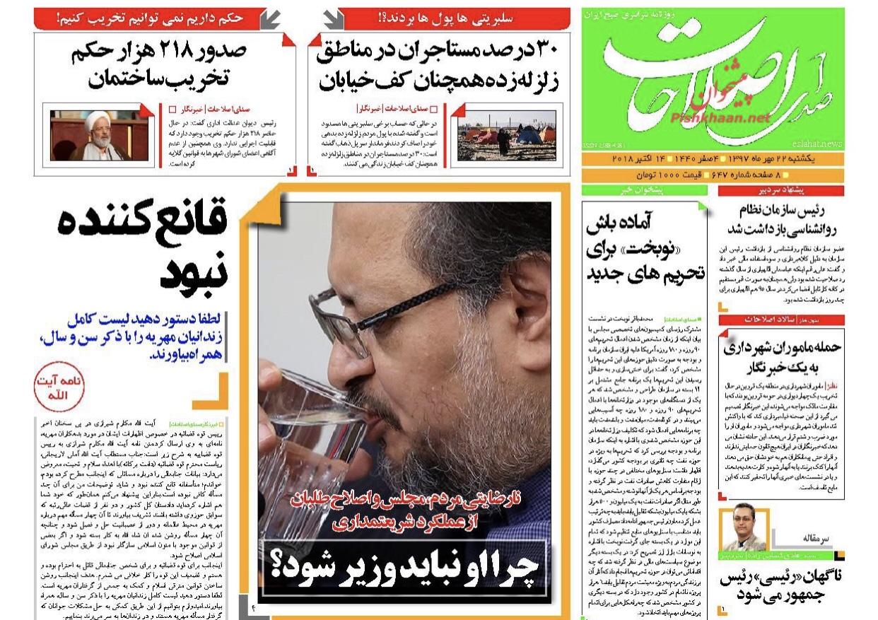 مانشيت طهران: صلاحيات لإصلاح النظام المصرفي، وهجوم على وزير في حكومة روحاني 1