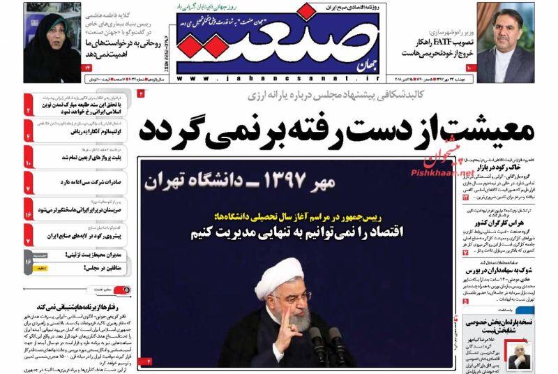 مانشيت طهران: رؤية استراتيجية جديدة لإيران وروحاني تحت النار 3