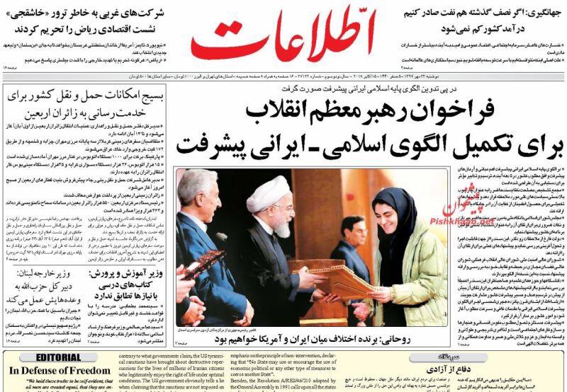 مانشيت طهران: رؤية استراتيجية جديدة لإيران وروحاني تحت النار 2
