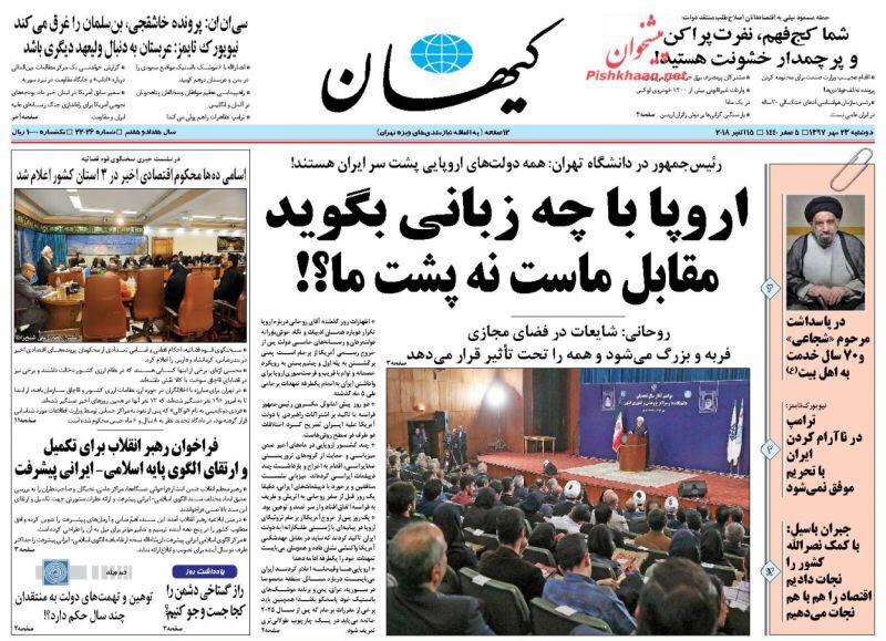 مانشيت طهران: رؤية استراتيجية جديدة لإيران وروحاني تحت النار 1