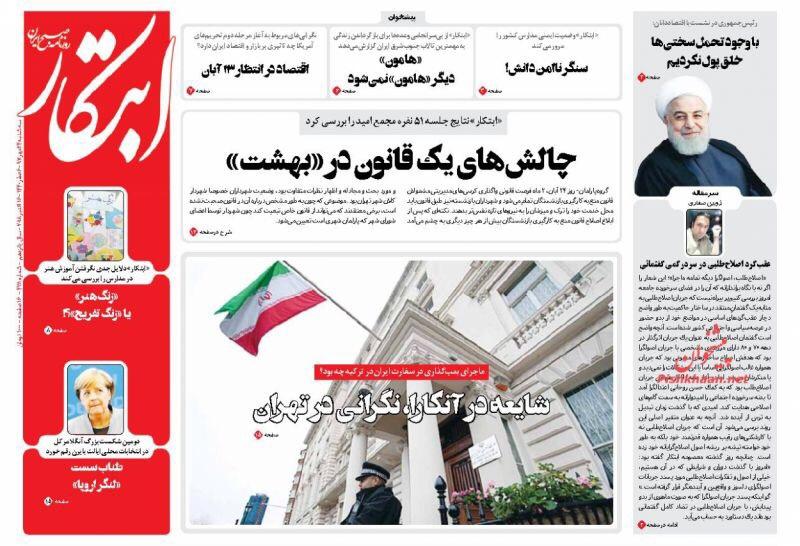 مانشيت طهران: علماء الاقتصاد في ضيافة الرئيس وقلق في طهران بعد هزة انقرة 5