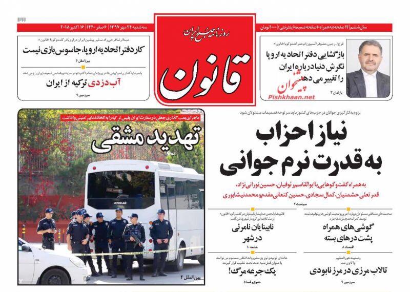 مانشيت طهران: علماء الاقتصاد في ضيافة الرئيس وقلق في طهران بعد هزة انقرة 4