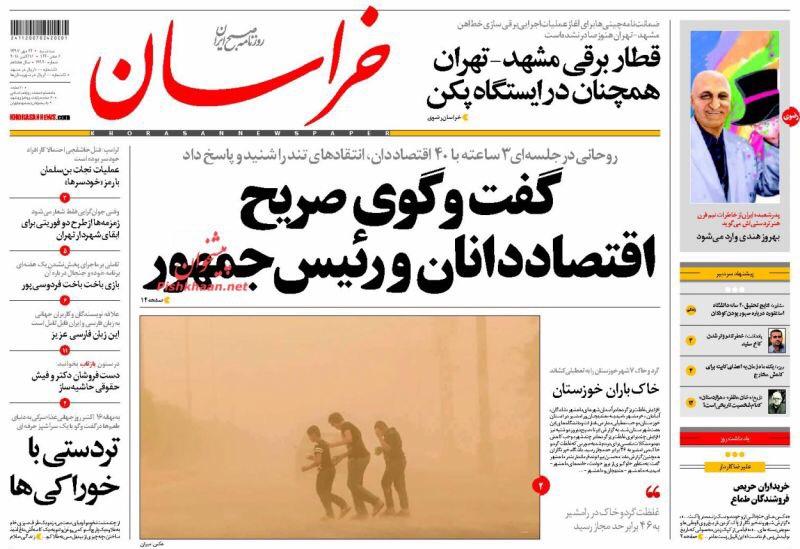 مانشيت طهران: علماء الاقتصاد في ضيافة الرئيس وقلق في طهران بعد هزة انقرة 3