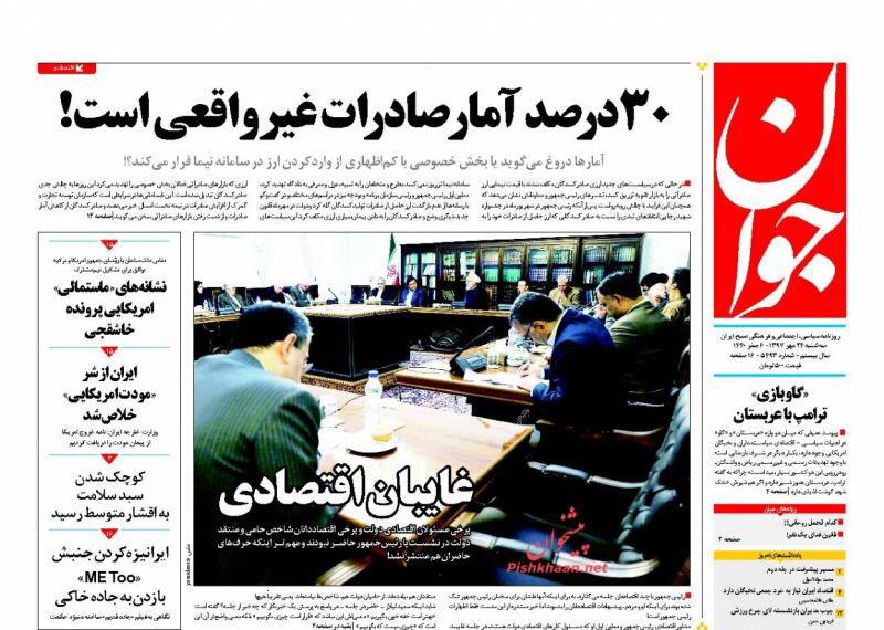 مانشيت طهران: علماء الاقتصاد في ضيافة الرئيس وقلق في طهران بعد هزة انقرة 1