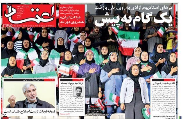 مانشيت طهران: لعبة الموت على الحدود وابواب أزادي تفتح للنساء 6