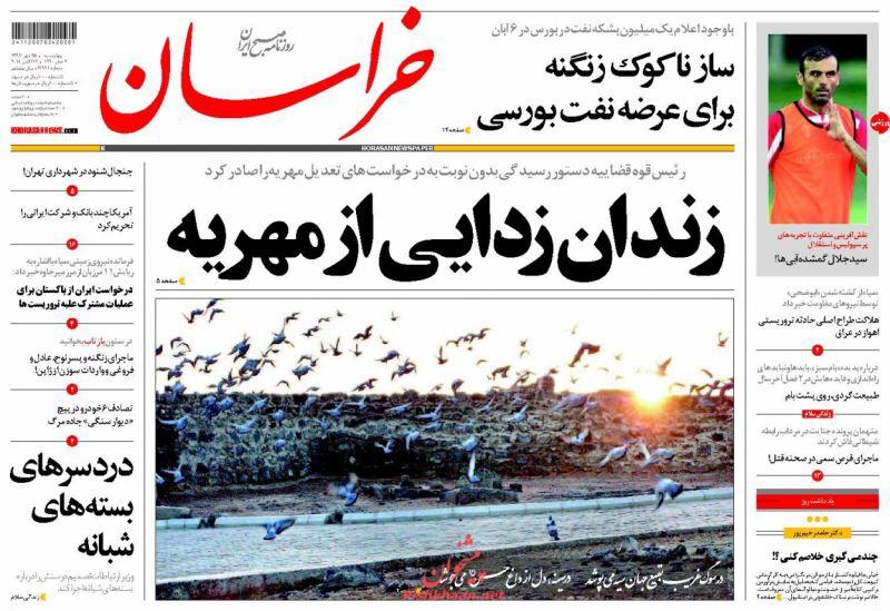 مانشيت طهران: لعبة الموت على الحدود وابواب أزادي تفتح للنساء 5