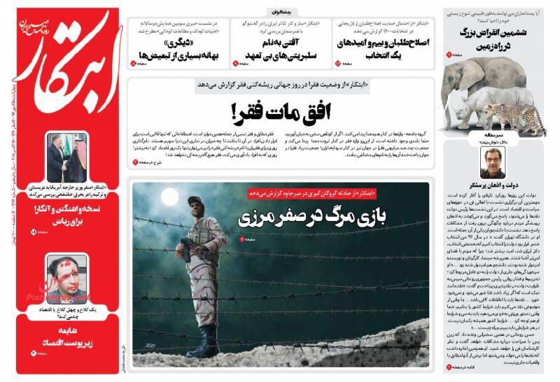 مانشيت طهران: لعبة الموت على الحدود وابواب أزادي تفتح للنساء 4