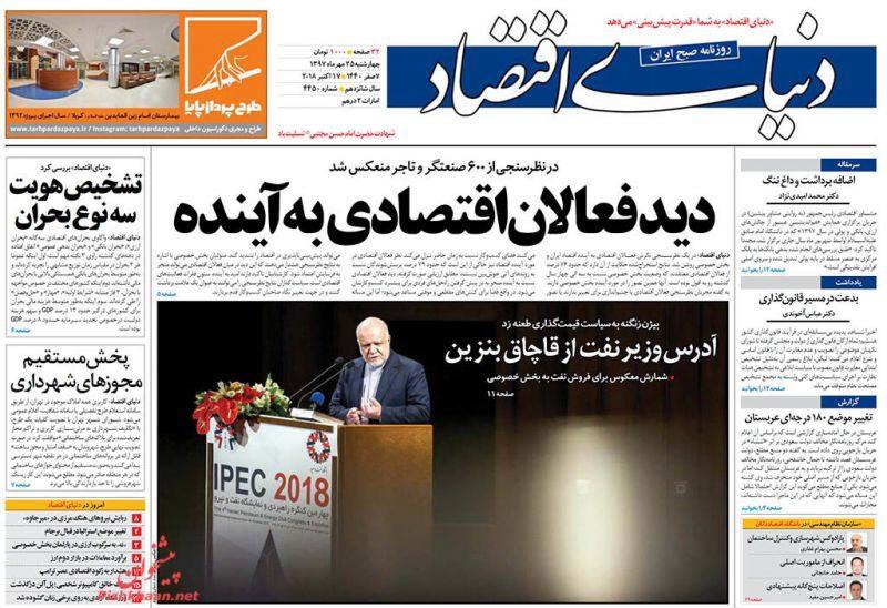 مانشيت طهران: لعبة الموت على الحدود وابواب أزادي تفتح للنساء 3