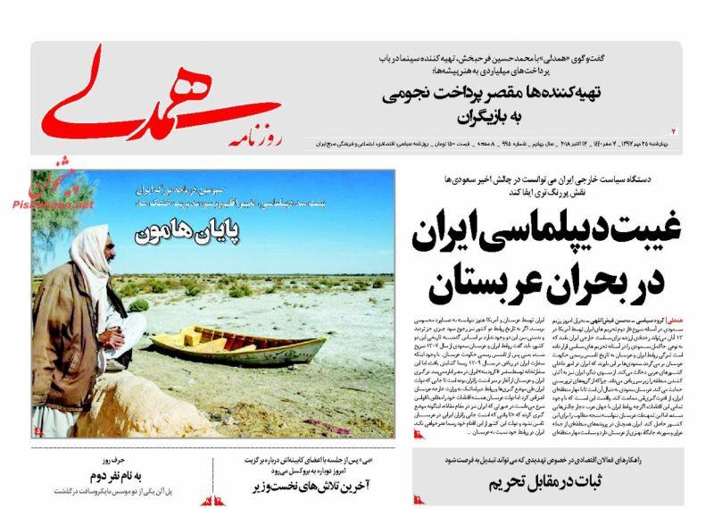 مانشيت طهران: لعبة الموت على الحدود وابواب أزادي تفتح للنساء 2
