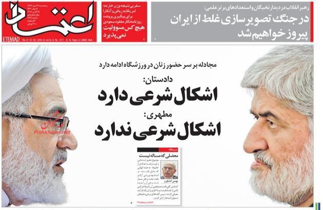مانشيت طهران: تحذيرات المرشد الجديدة من الغرب وملعب آزادي يثير الجدل 6