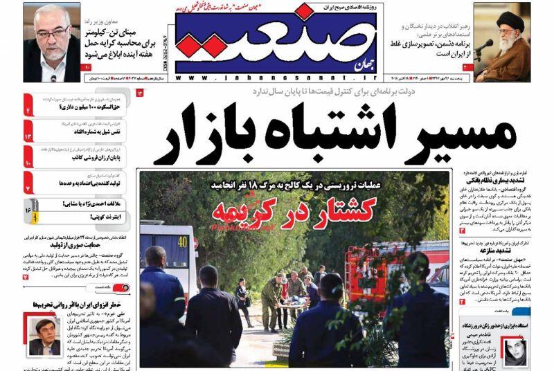 مانشيت طهران: تحذيرات المرشد الجديدة من الغرب وملعب آزادي يثير الجدل 5