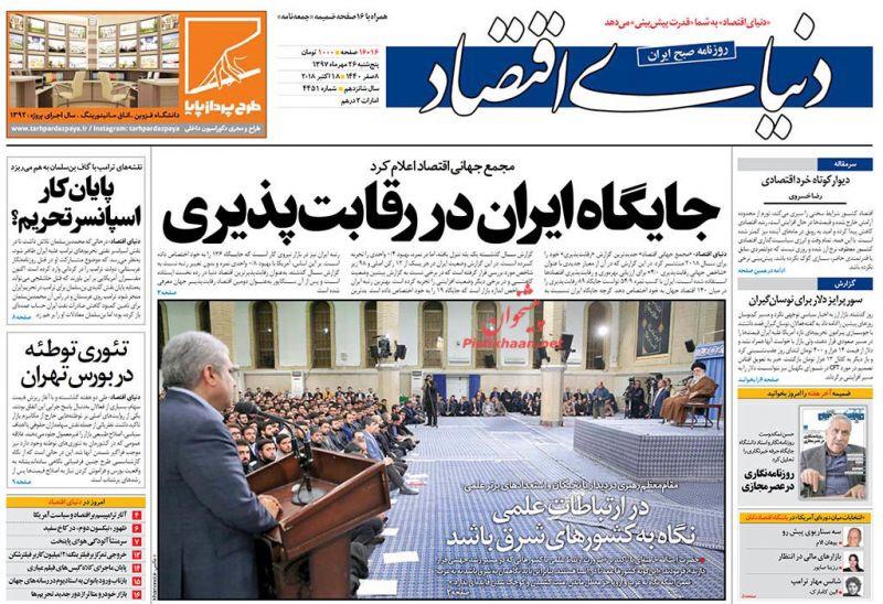 مانشيت طهران: تحذيرات المرشد الجديدة من الغرب وملعب آزادي يثير الجدل 4