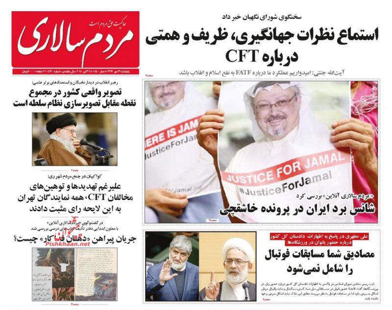 مانشيت طهران: تحذيرات المرشد الجديدة من الغرب وملعب آزادي يثير الجدل 3