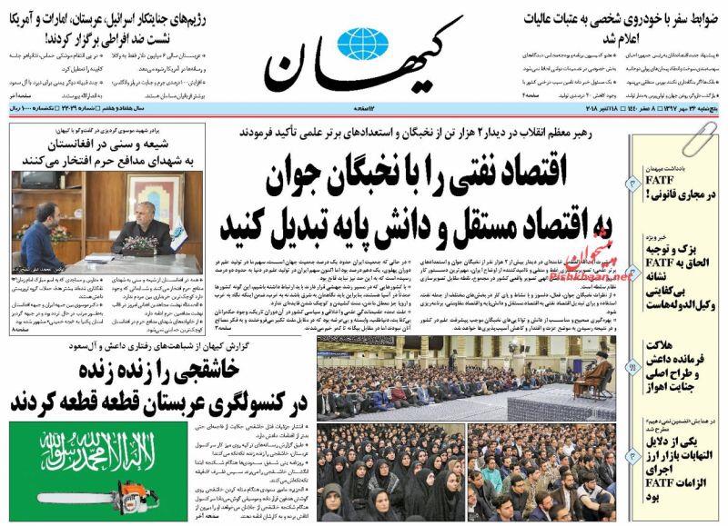 مانشيت طهران: تحذيرات المرشد الجديدة من الغرب وملعب آزادي يثير الجدل 2