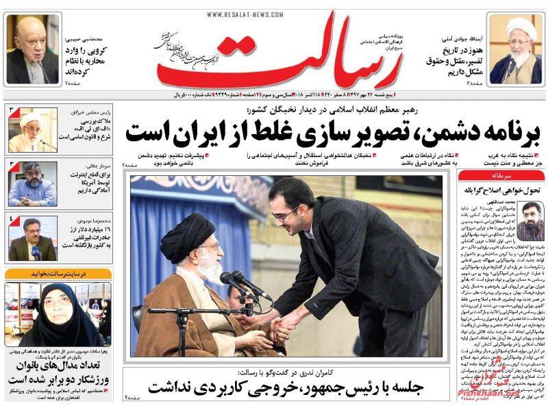 مانشيت طهران: تحذيرات المرشد الجديدة من الغرب وملعب آزادي يثير الجدل 1