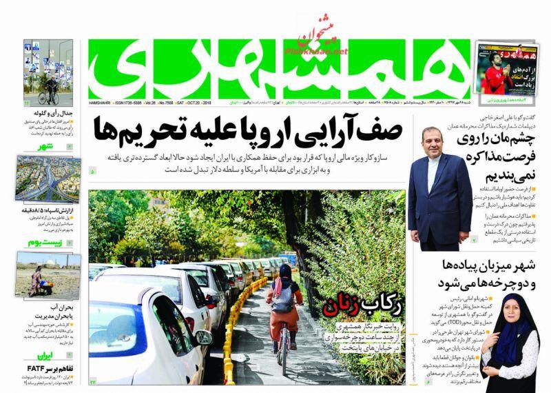 مانشيت طهران: انتهاء صلاحية بن سلمان، ومجلس صيانة الدستور لم يبتلع طعم اتفاقية تبييض الأموال 7