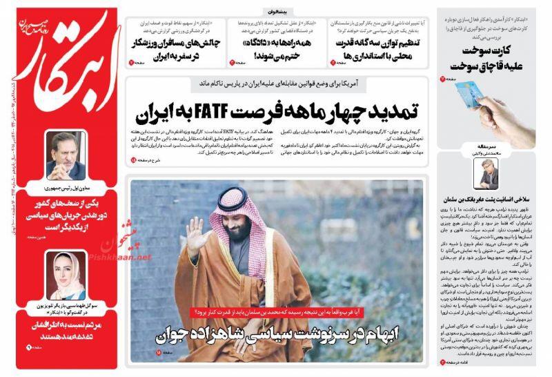 مانشيت طهران: انتهاء صلاحية بن سلمان، ومجلس صيانة الدستور لم يبتلع طعم اتفاقية تبييض الأموال 6