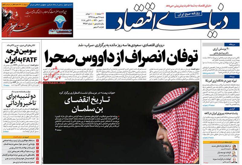 مانشيت طهران: انتهاء صلاحية بن سلمان، ومجلس صيانة الدستور لم يبتلع طعم اتفاقية تبييض الأموال 5