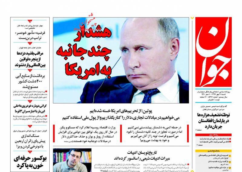 مانشيت طهران: انتهاء صلاحية بن سلمان، ومجلس صيانة الدستور لم يبتلع طعم اتفاقية تبييض الأموال 4