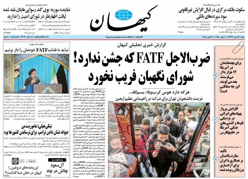 مانشيت طهران: انتهاء صلاحية بن سلمان، ومجلس صيانة الدستور لم يبتلع طعم اتفاقية تبييض الأموال 3
