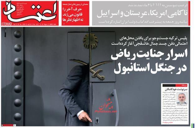 مانشيت طهران: انتهاء صلاحية بن سلمان، ومجلس صيانة الدستور لم يبتلع طعم اتفاقية تبييض الأموال 2