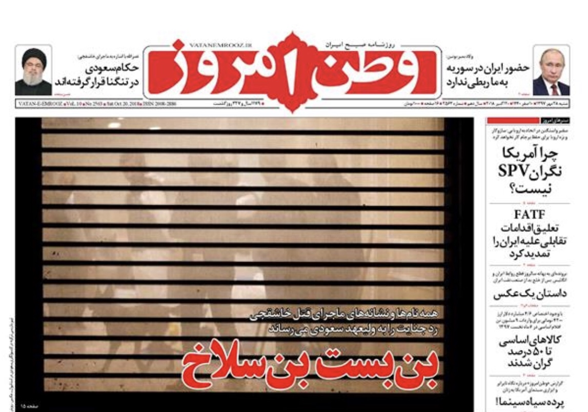 مانشيت طهران: انتهاء صلاحية بن سلمان، ومجلس صيانة الدستور لم يبتلع طعم اتفاقية تبييض الأموال 1