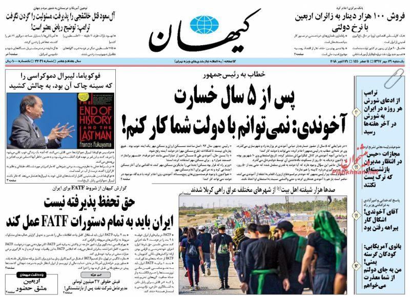 مانشيت طهران: حكومة روحاني تهتز واغتيال خاشقجي تحت الضوء 6