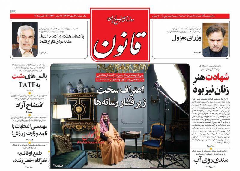مانشيت طهران: حكومة روحاني تهتز واغتيال خاشقجي تحت الضوء 5