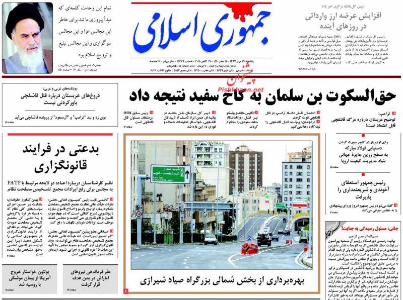 مانشيت طهران: حكومة روحاني تهتز واغتيال خاشقجي تحت الضوء 3